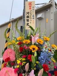 kawasehana.JPGのサムネール画像
